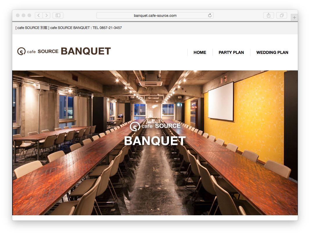 cafe SOURCE BANQUET Web Site